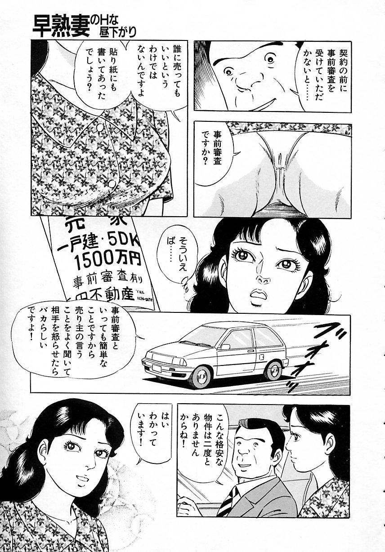Soujukutsuma no Ecchi na Hirusagari 124