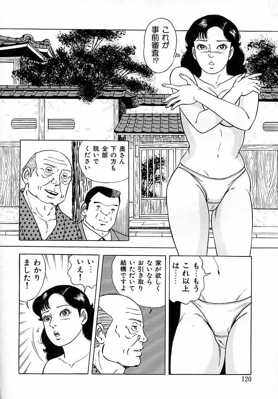 Soujukutsuma no Ecchi na Hirusagari 125