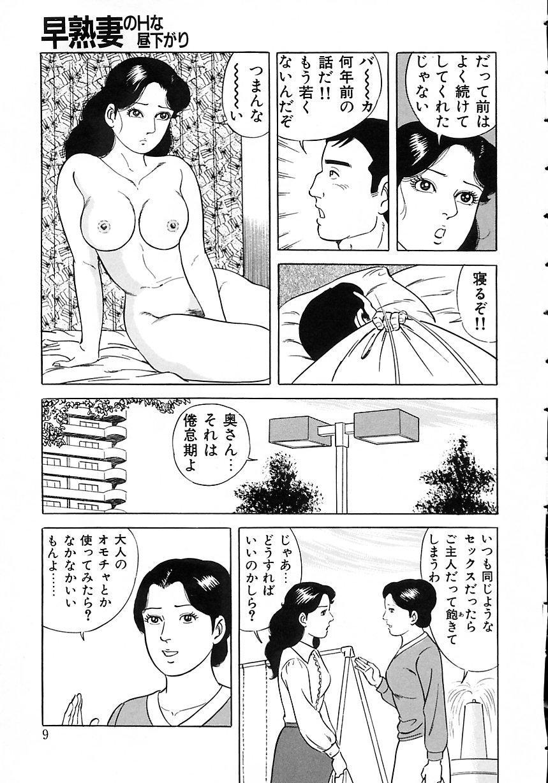 Soujukutsuma no Ecchi na Hirusagari 12