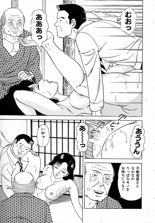 Soujukutsuma no Ecchi na Hirusagari 130