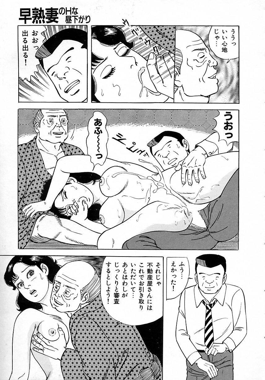 Soujukutsuma no Ecchi na Hirusagari 132