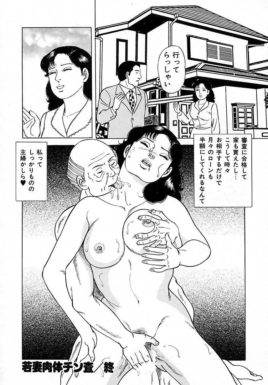 Soujukutsuma no Ecchi na Hirusagari 135