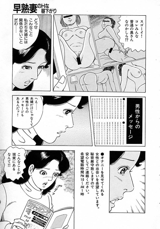 Soujukutsuma no Ecchi na Hirusagari 142
