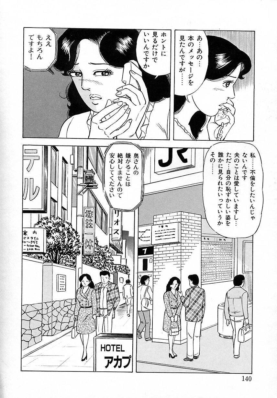 Soujukutsuma no Ecchi na Hirusagari 145