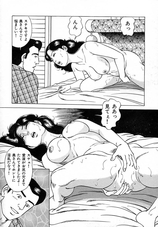 Soujukutsuma no Ecchi na Hirusagari 147