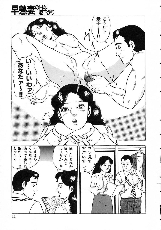 Soujukutsuma no Ecchi na Hirusagari 14