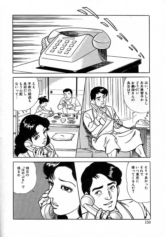 Soujukutsuma no Ecchi na Hirusagari 155