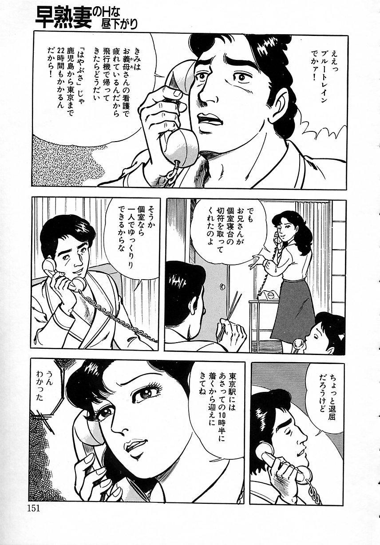 Soujukutsuma no Ecchi na Hirusagari 156