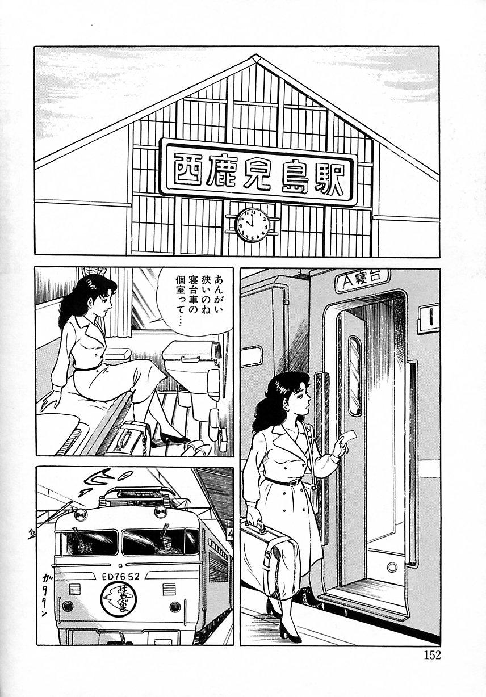 Soujukutsuma no Ecchi na Hirusagari 157