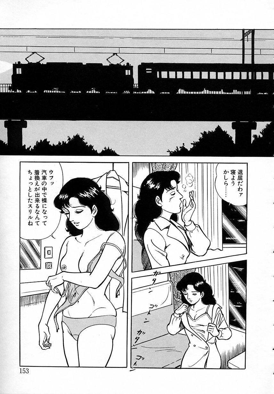 Soujukutsuma no Ecchi na Hirusagari 158
