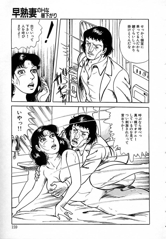 Soujukutsuma no Ecchi na Hirusagari 164