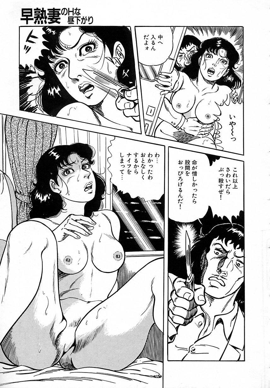 Soujukutsuma no Ecchi na Hirusagari 166