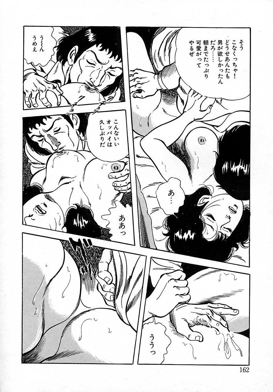 Soujukutsuma no Ecchi na Hirusagari 167