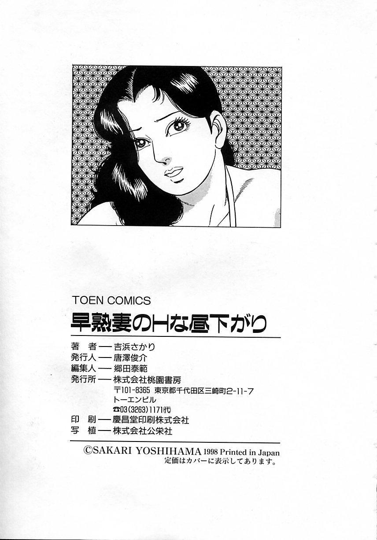 Soujukutsuma no Ecchi na Hirusagari 172