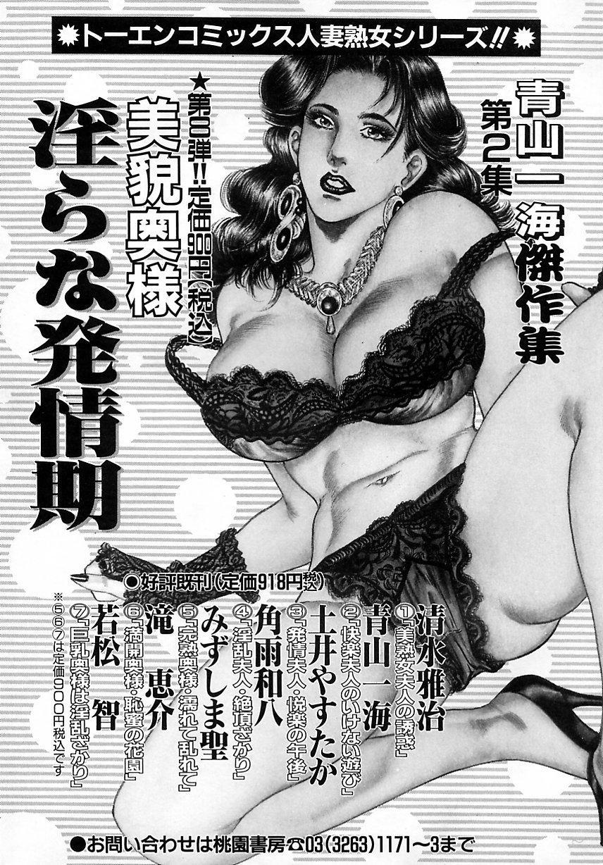 Soujukutsuma no Ecchi na Hirusagari 173