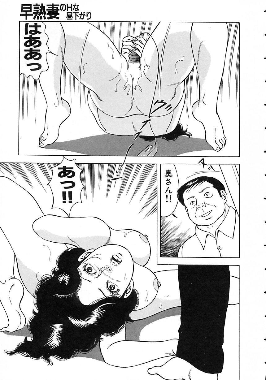 Soujukutsuma no Ecchi na Hirusagari 18