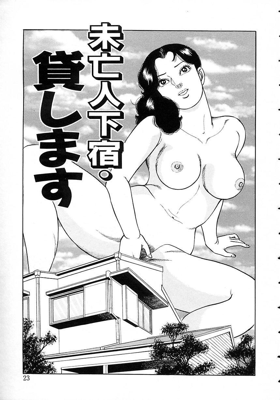 Soujukutsuma no Ecchi na Hirusagari 26