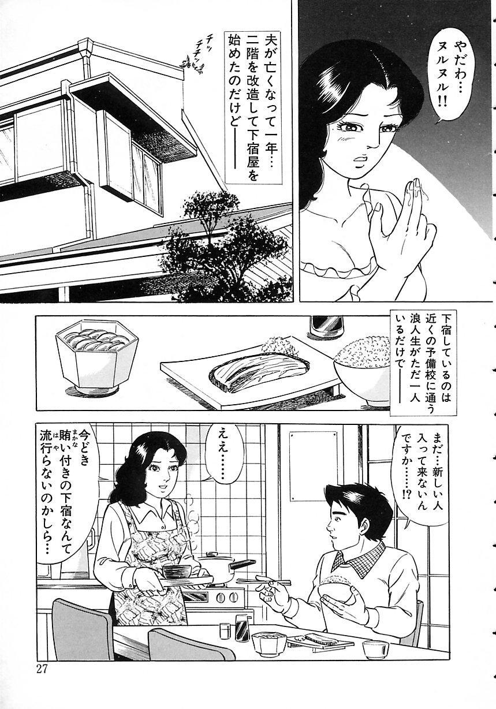 Soujukutsuma no Ecchi na Hirusagari 30