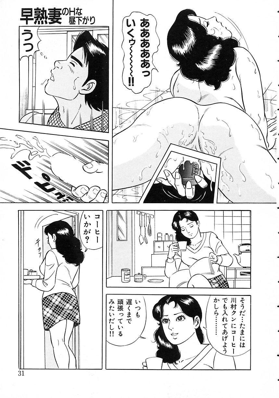 Soujukutsuma no Ecchi na Hirusagari 34