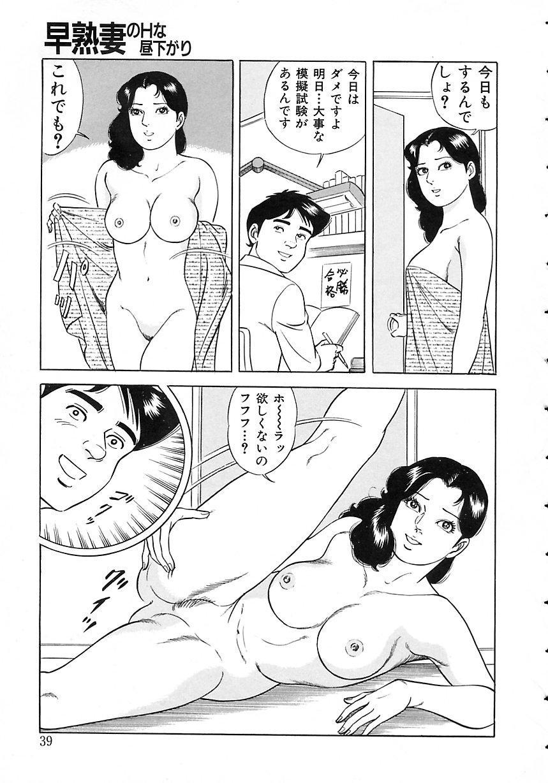 Soujukutsuma no Ecchi na Hirusagari 42