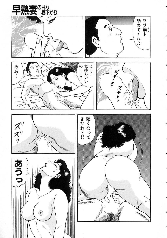 Soujukutsuma no Ecchi na Hirusagari 46