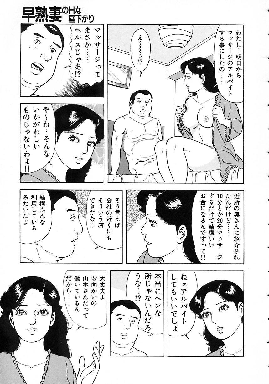 Soujukutsuma no Ecchi na Hirusagari 48
