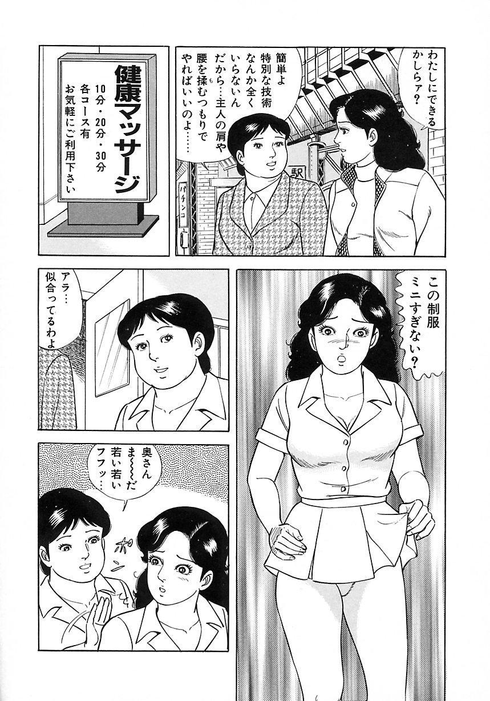 Soujukutsuma no Ecchi na Hirusagari 49