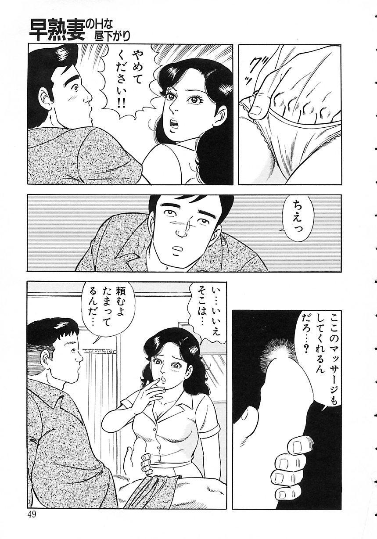 Soujukutsuma no Ecchi na Hirusagari 52