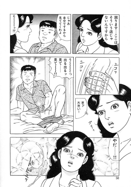 Soujukutsuma no Ecchi na Hirusagari 53