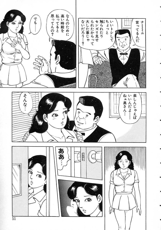 Soujukutsuma no Ecchi na Hirusagari 54