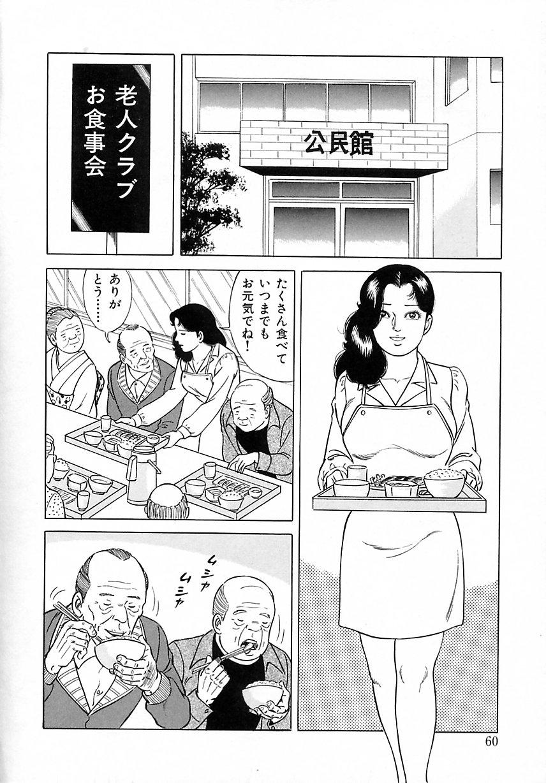 Soujukutsuma no Ecchi na Hirusagari 63
