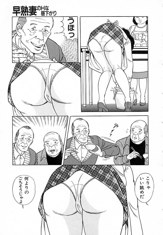 Soujukutsuma no Ecchi na Hirusagari 64