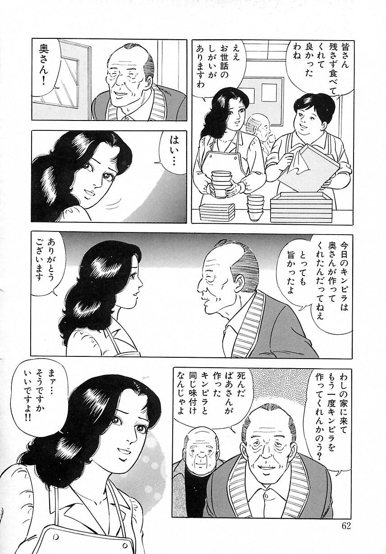 Soujukutsuma no Ecchi na Hirusagari 65