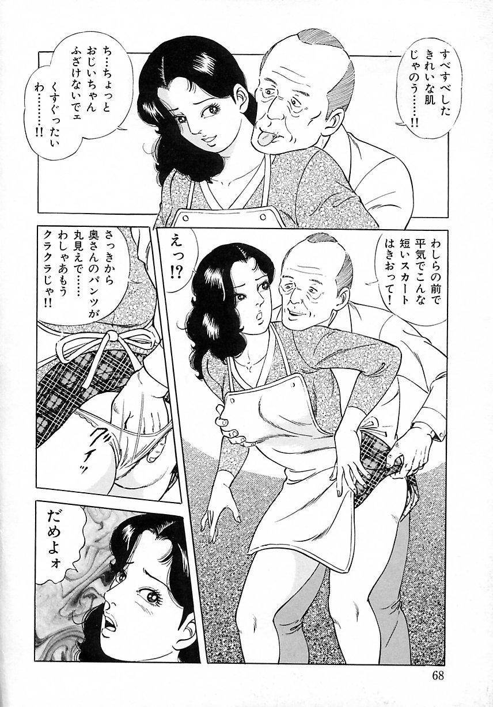 Soujukutsuma no Ecchi na Hirusagari 73