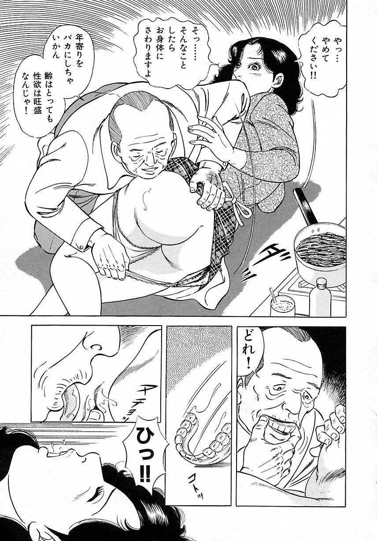 Soujukutsuma no Ecchi na Hirusagari 74