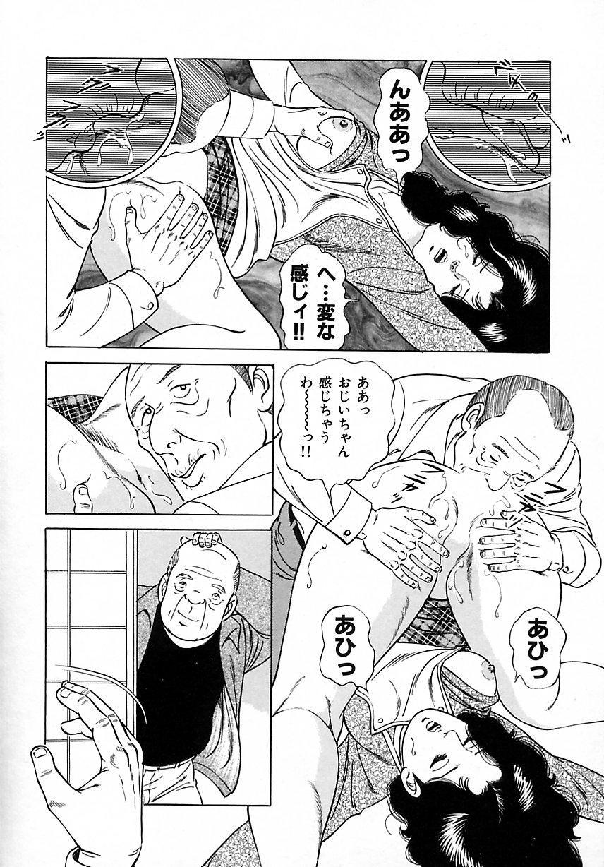 Soujukutsuma no Ecchi na Hirusagari 75
