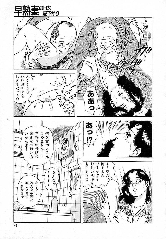 Soujukutsuma no Ecchi na Hirusagari 76