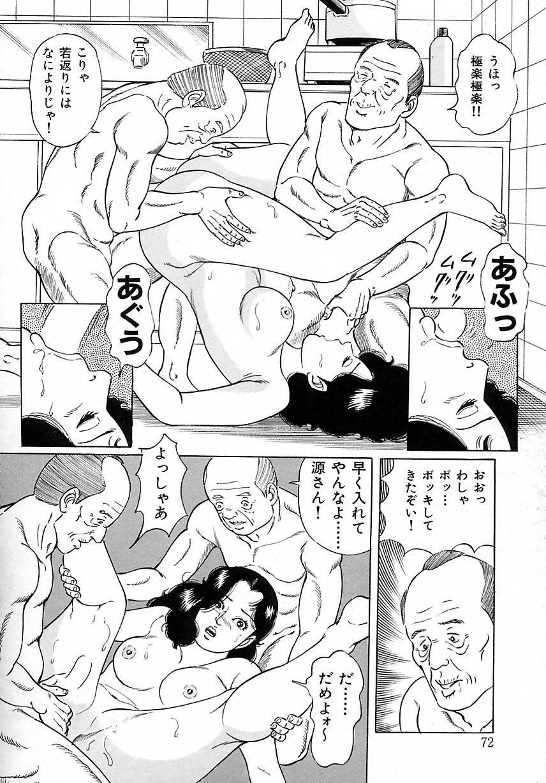 Soujukutsuma no Ecchi na Hirusagari 77