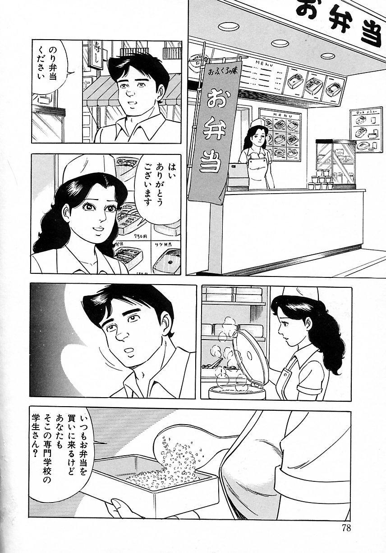 Soujukutsuma no Ecchi na Hirusagari 83