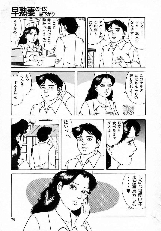 Soujukutsuma no Ecchi na Hirusagari 84