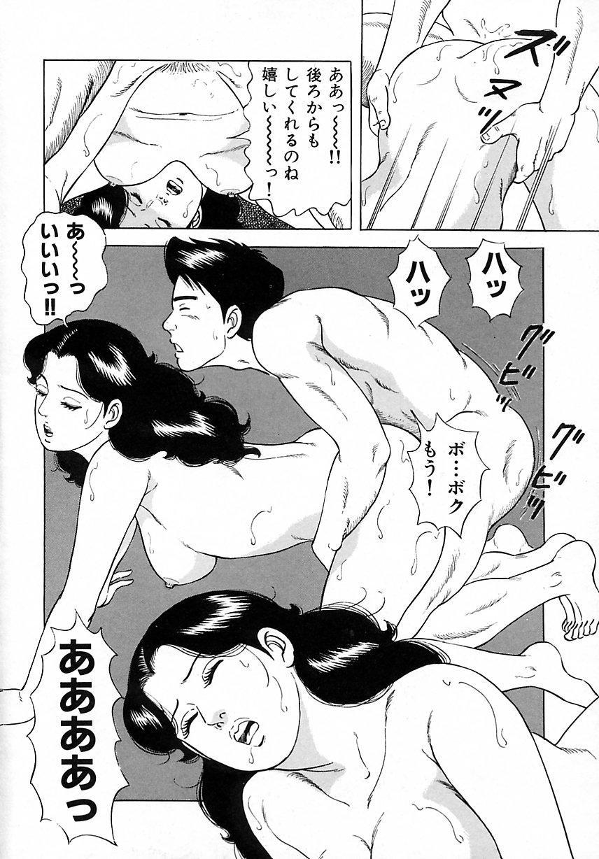 Soujukutsuma no Ecchi na Hirusagari 89