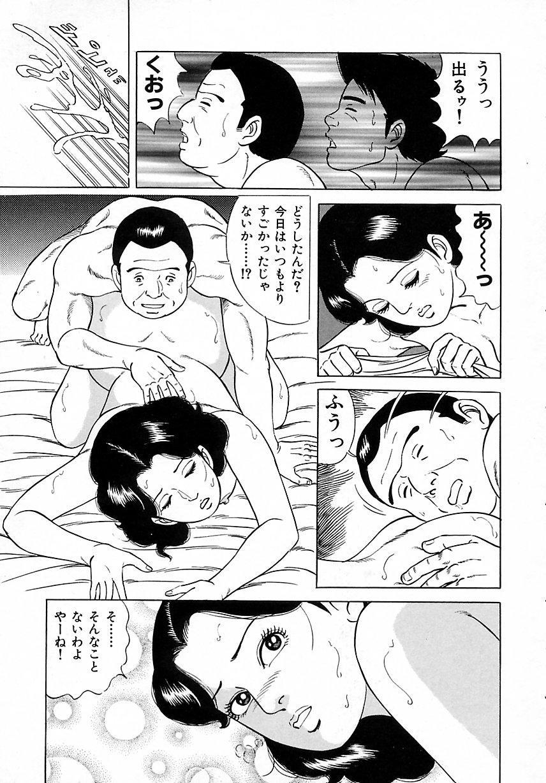 Soujukutsuma no Ecchi na Hirusagari 90