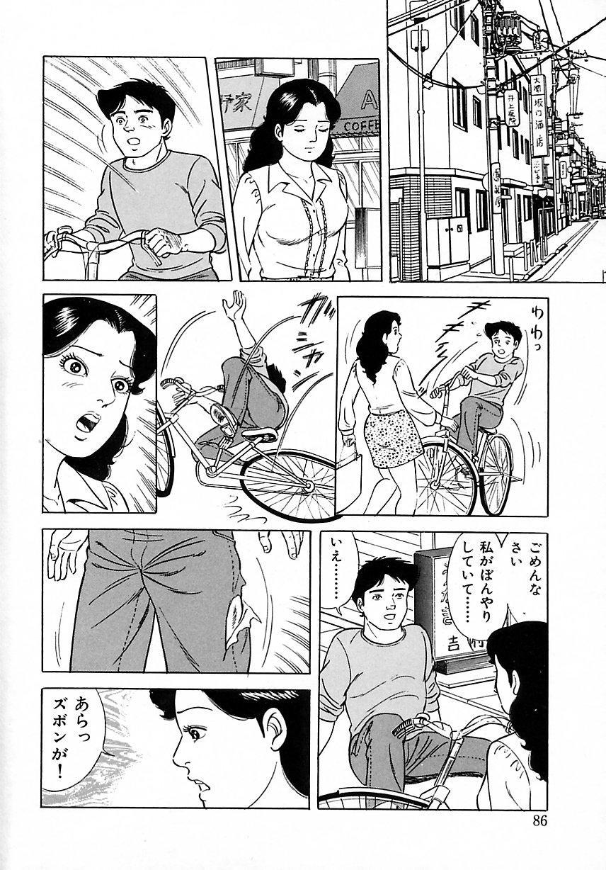 Soujukutsuma no Ecchi na Hirusagari 91