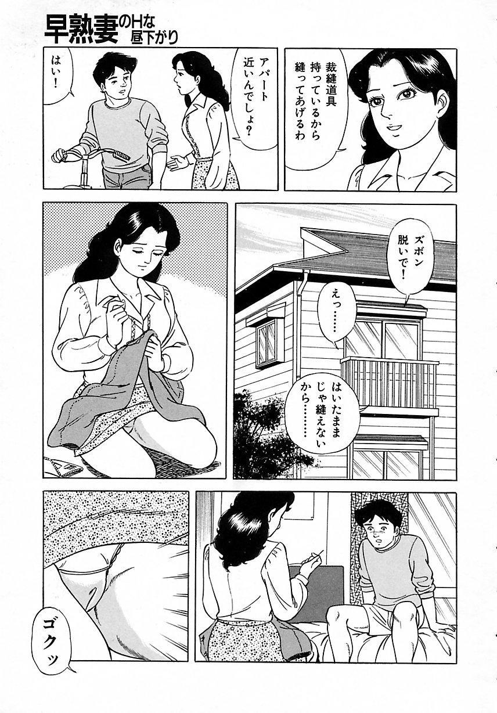 Soujukutsuma no Ecchi na Hirusagari 92