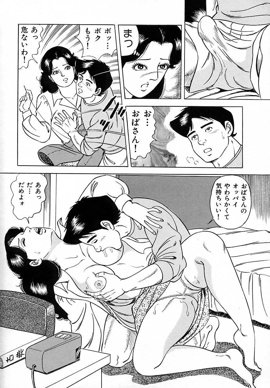 Soujukutsuma no Ecchi na Hirusagari 93