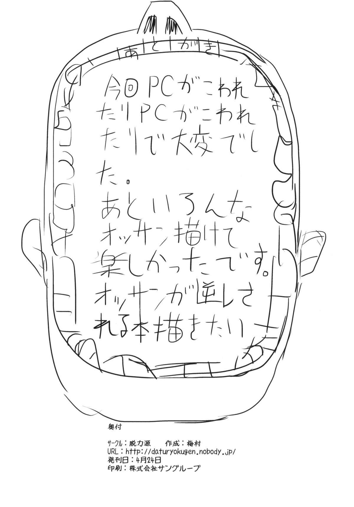 Mahou Shoujo VS Soshiki Bouryoku 20