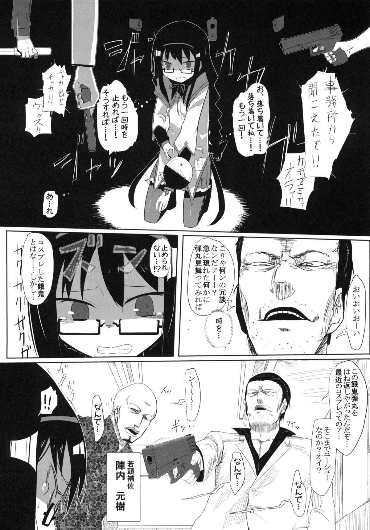 Mahou Shoujo VS Soshiki Bouryoku 2