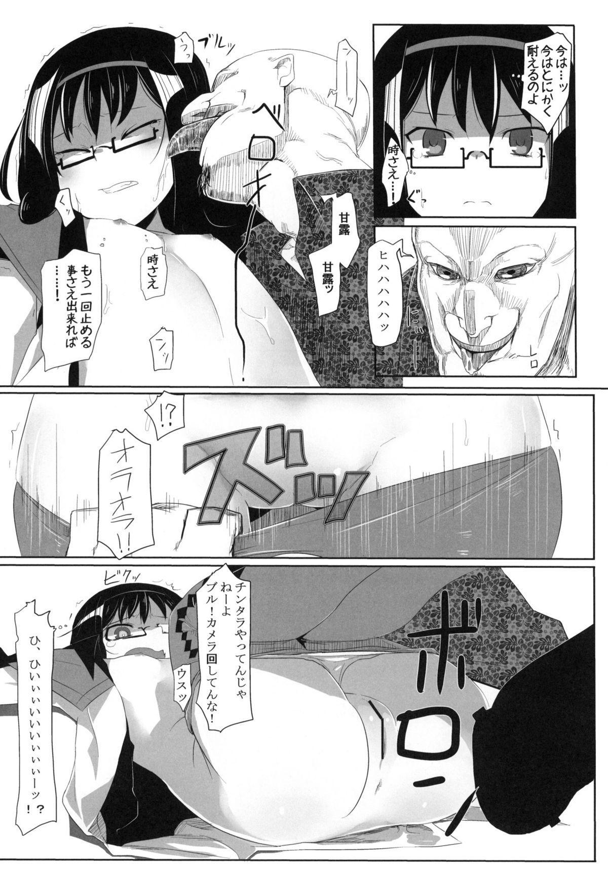 Mahou Shoujo VS Soshiki Bouryoku 6
