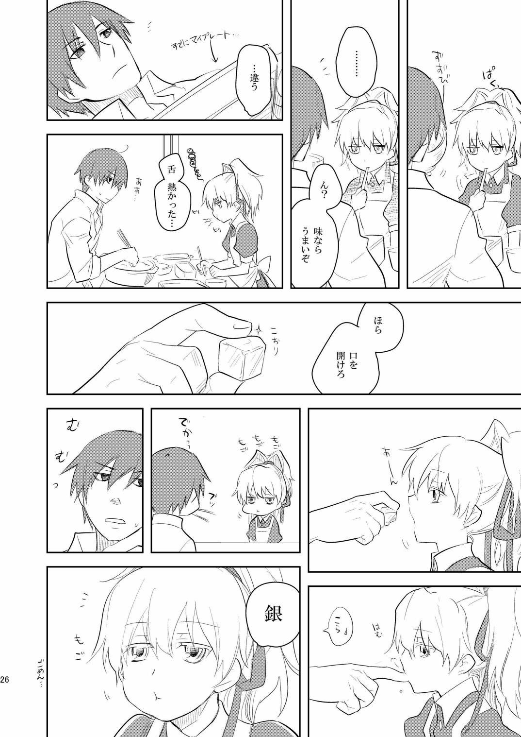 (COMIC1☆4) [AHM (Inu-Blade, Lact Mangan)] Kuroda (Tsuma) Shichihenge (DARKER THAN BLACK) 24