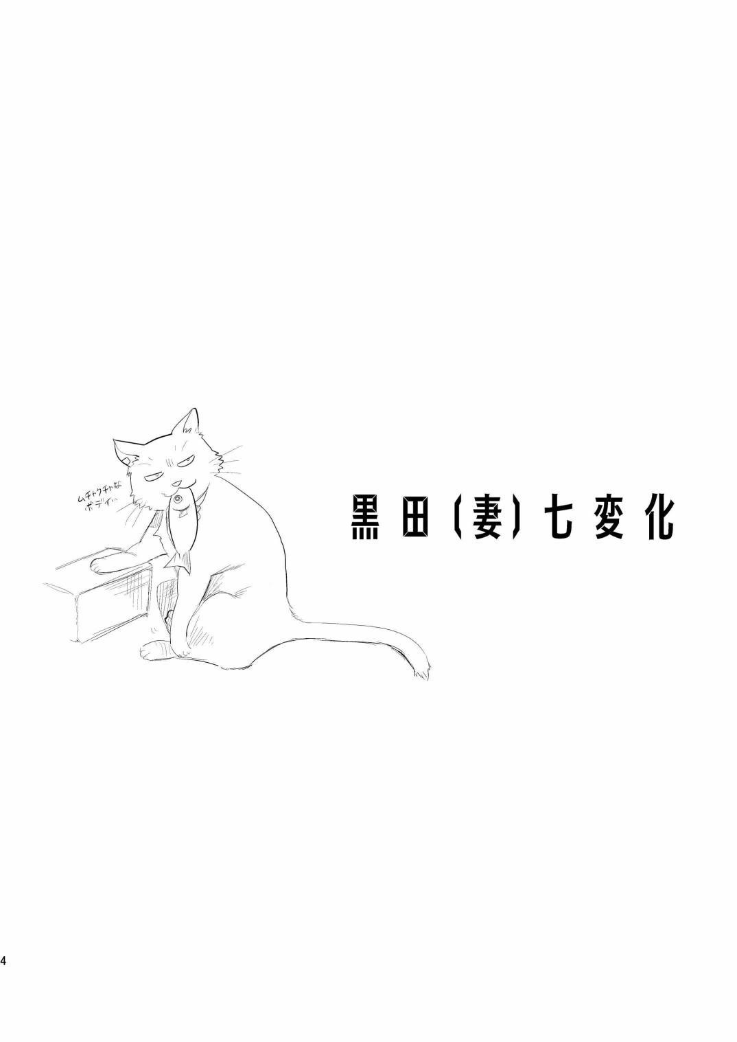 (COMIC1☆4) [AHM (Inu-Blade, Lact Mangan)] Kuroda (Tsuma) Shichihenge (DARKER THAN BLACK) 2